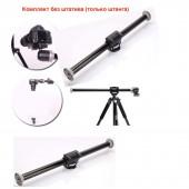 Кронштейн - штанга для камеры 60 см